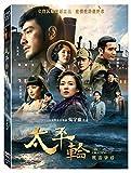 太平輪 The Crossing ? (※日本語無し,Import版) [DVD] [Import] [※リージョンコード3,再生環境をご確認ください]