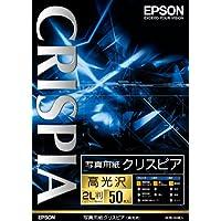 EPSON 写真用紙クリスピア<高光沢>2L判 50枚 K2L50SCKR