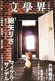 文学界 2011年 07月号 [雑誌]