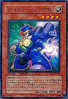 【シングルカード】遊戯王DT ハイパー・シンクロン ノーマル DT04-JP003