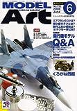 MODEL Art (モデル アート) 2008年 06月号 [雑誌]