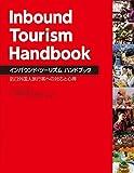 日本政府観光局(JNTO) /データ協力/日本文芸社 インバウンド・ツーリズム ハンドブックの画像