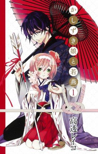 かしずき娘と若燕(1) (ガンガンコミックスJOKER)