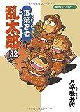 落第忍者乱太郎 32 (あさひコミックス)