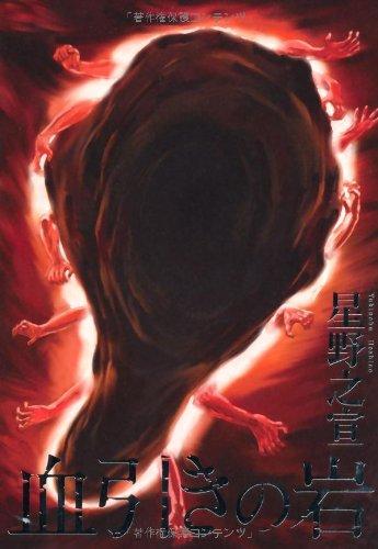 血引きの岩 (ソノラマコミックス)の詳細を見る