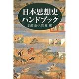 日本思想史ハンドブック (ハンドブック・シリーズ)