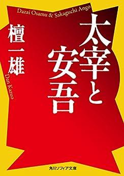 [檀 一雄]の太宰と安吾 (角川ソフィア文庫)