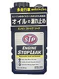 STP(エスティーピー) エンジンストップリーク オイルシーリング エンジンオイル添加剤(漏れ止め、オイル強化剤) 428ml S-11
