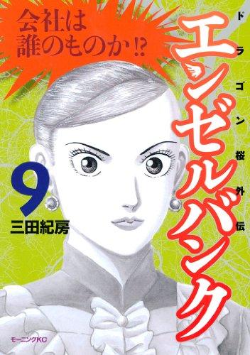エンゼルバンク ドラゴン桜外伝(9) (モーニングコミックス)の詳細を見る
