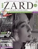 隔週刊ZARD CD&DVDコレクション(23) 2017年 12/27 号 [雑誌]