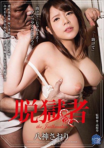 脱獄者 八神さおり アタッカーズ [DVD]
