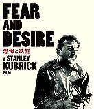恐怖と欲望 Blu-ray