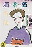 酒肴酒 (光文社文庫)