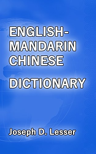 English/Mandarin Chinese Dictionary (Dictionaries Book 4) (English Edition)