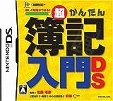 「超かんたん簿記入門DS」の画像