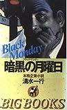 暗黒の月曜日(ブラック・マンデー / 清水 一行 のシリーズ情報を見る