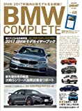 BMW COMPLETE Vol.68 (Gakken Mook)