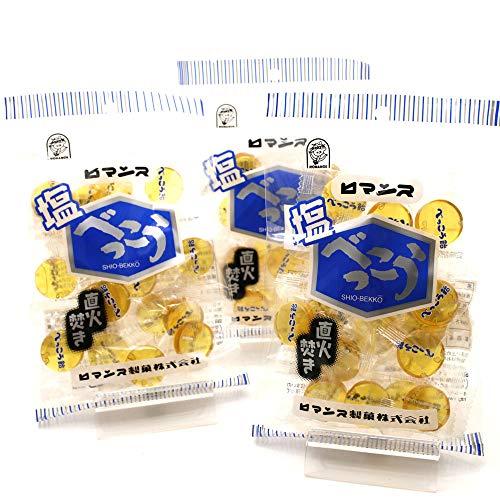 塩べっこう飴 ロマンス製菓 3袋セット(120g×3) 塩べっこう 北海道 べっこう飴 塩飴 塩あめ