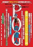 POGの達人 2009年~2010年度版 (光文社ブックス 88)