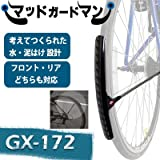 GORIX(ゴリックス)GX-725HA 軽量自転車フェンダーマッドガードマン