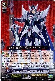 """ヴァンガードG 「The Blaster """"Aichi Sendou""""」 G-LD03/004 ブラスター・ブレード・エクシード【RRR仕様】"""