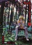 低俗霊DAYDREAM(9)<低俗霊DAYDREAM> (角川コミックス・エース)