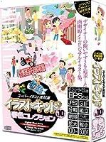 イラストキッド Vol.10 春色コレクション