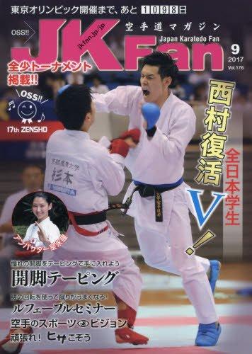 空手道マガジンJK Fan 2017年 09 月号 [雑誌]...