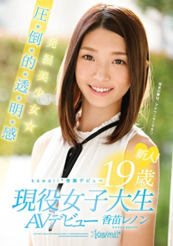 新人! kawaii*専属デビュ→ 発掘美少女☆圧・倒・的・透・明・・・・