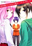 榊美麗のためなら僕は…ッ!!(3) (アクションコミックス)
