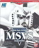 MSVS モビルスーツ ガンダム WS 【ワンダースワン】