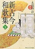 新古今和歌集〈下〉 (角川ソフィア文庫)