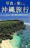 写真で楽しむ沖縄旅行 Vol.02 海中道路(沖縄本島中部)