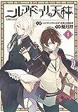 ニル・アドミラリの天秤(1) (Gファンタジーコミックス)