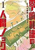 零崎軋識の人間ノック(1) (アフタヌーンコミックス)