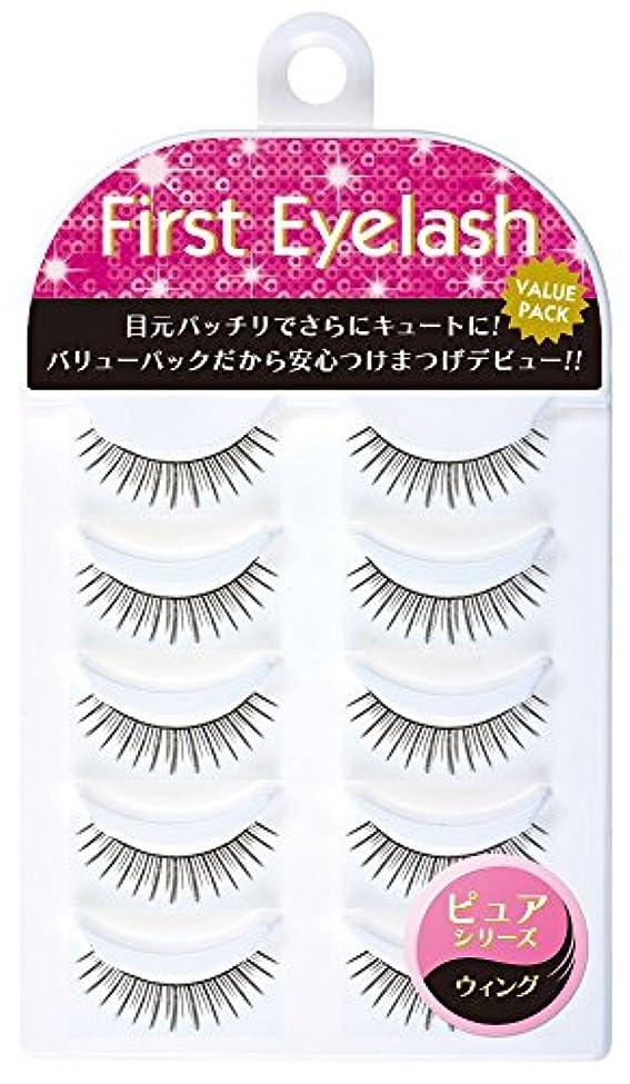 酸度財政矢First Eyelashi  ピュアシリーズ ウイング