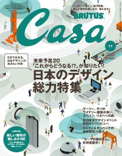 Casa BRUTUS (カーサ・ブルータス) 2006年 11月号 [雑誌]の詳細を見る