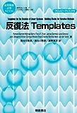 反復法Templates (応用数値計算ライブラリ)