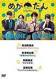 【早期購入特典】めがだん【ポストカードセット】 [DVD]