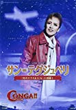 『サン=テグジュペリ』『CONGA! ! 』 [DVD]