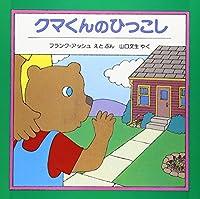 クマくんのひっこし (評論社の児童図書館・絵本の部屋)
