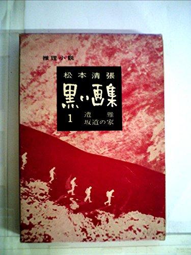 黒い画集〈第1〉遭難,坂道の家 (1959年)