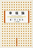 幸福論 (角川ソフィア文庫)
