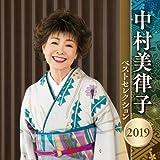 中村美律子 ベストセレクション 2019
