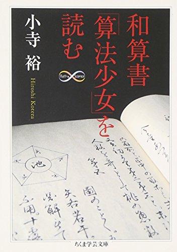和算書「算法少女」を読む (ちくま学芸文庫)