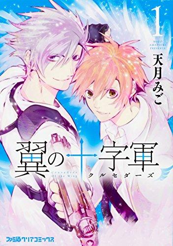 翼の十字軍(1)(ファミ通クリアコミックス)
