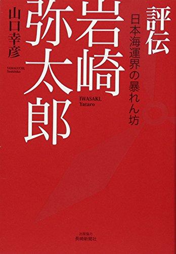 評伝岩崎弥太郎―日本海運界の暴れん坊