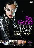 ビー・グッド ジョニー・ウィアー Vol.1[DVD]
