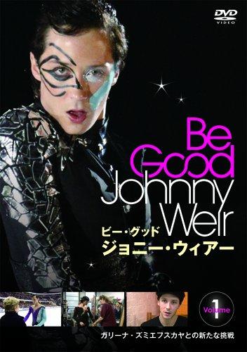 ビー・グッド・ジョニー・ウィアー Vol.1 [DVD]
