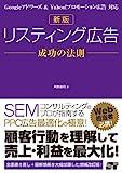 Googleアドワーズ & Yahoo!プロモーション広告 対応 新版 リスティング広告 成功の法則